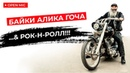 MOTORCITY TV Байки Алика Гоча Рок н Ролл