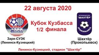 Заря-СУЭК (Ленинск-Кузнецкий) - Шахтёр (Прокопьевск) 1:0
