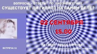 Ольга Гарнова. Существует ли гипноз на самом деле?