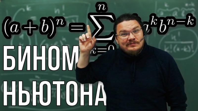 ✓ Бином Ньютона Игра в слова Числа сочетаний Комбинаторика Ботай со мной 057 Борис Трушин
