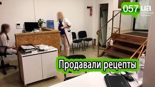 """В Харькове работники двух медклиник выписывали рецепты на """"Метадон"""""""