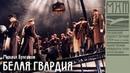 белая гвардия, 2005, реж. с.женовач