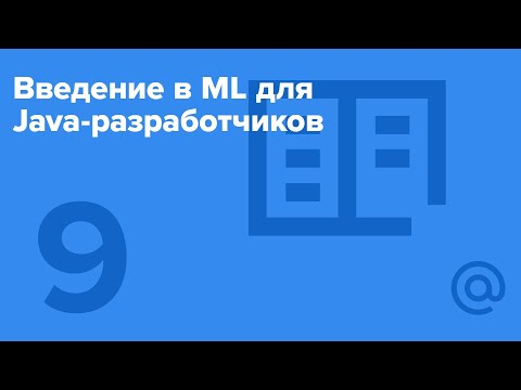 Введение в ML для Java разработчиков 9 Spark MLlib Технострим