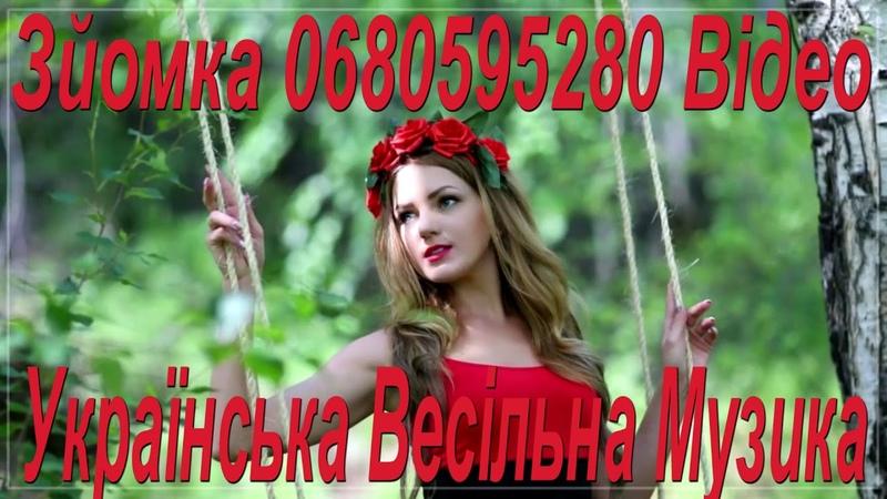 0680595280 Збірник пісень 99 Українська Музика 2020 рік Весільні Народні Пісні Живий Звук Записано