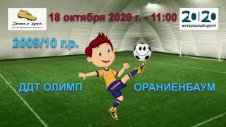 11-00 ДДТ ОЛИМП - ОРАНИЕНБАУМ 2-5 (2019/10) demo