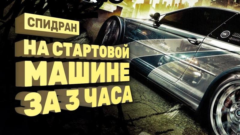 Самое быстрое прохождение Need For Speed Most Wanted [Спидран в деталях]