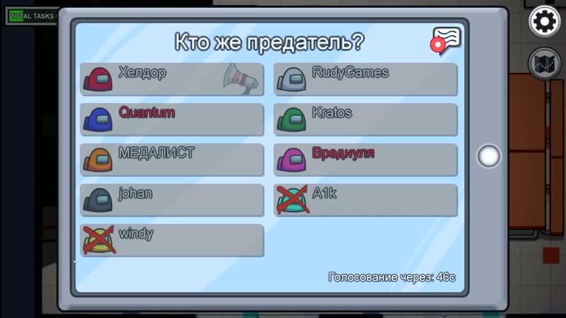 Quantum Games ВОТ ТАК Я ИЗБАВИЛСЯ ОТ ПРЕДАТЕЛЯ AMONG US