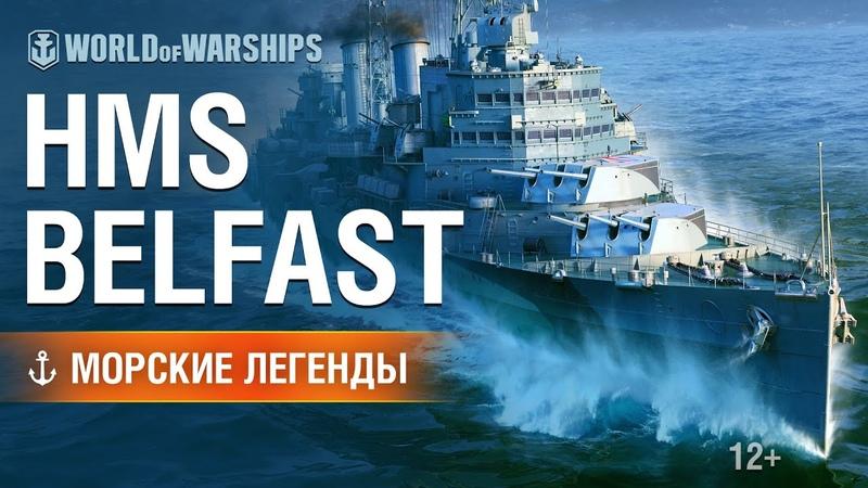 Морские Легенды HMS Belfast World of Warships