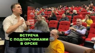 Встреча с подписчиками в Орске. Протестно настроенные сторонники!
