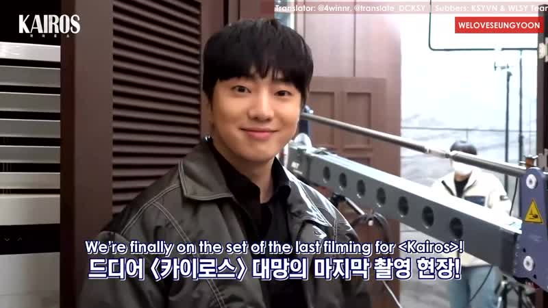 KAIROS Last Day of Filming Seungyoon cut 22 12 2020