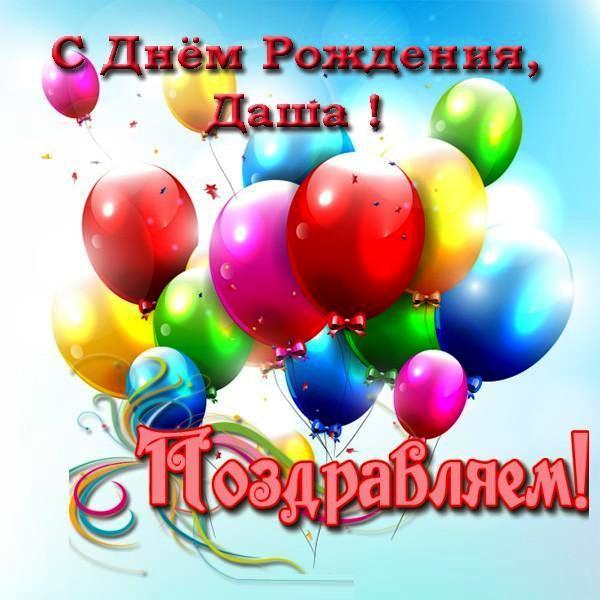 нас поздравления с днем рождения дашеньке картинки 4 года только профессионалы