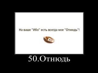 топ 100 самых дебильных слов в русском языке