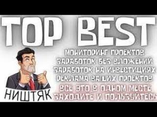 TOP BEST заработок без вложений и на инвестициях а также реклама ваших ссылок