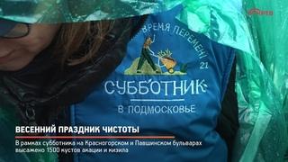 КРТВ. Весенний праздник чистоты