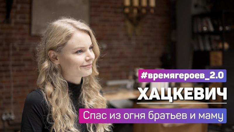 Любовь Хацкевич История подвига Кирилла Шафигуллина времягероев