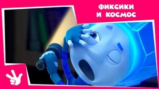 Фиксики и космос ✌️ Сборник серий 🌗☄️ 🪐 (Телескоп, Звезда, Антенна, Солнечное затмение)