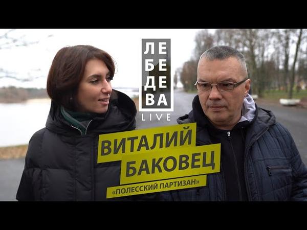 ВИТАЛИЙ БАКОВЕЦ блогер партизан с белорусского Полесья