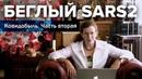 Юлия Латынина / Беглый SARS2/ LatyninaTV /