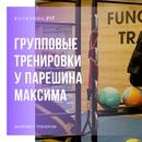 Парешин Максим - тренер ФК Волжанин.FIT  Помимо индивидуального тренинга, Максим проводит групповые