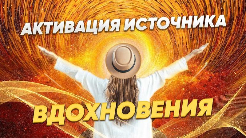 Пробуждение жизни Растворение всех преград и иллюзий Активация Источника вдохновения