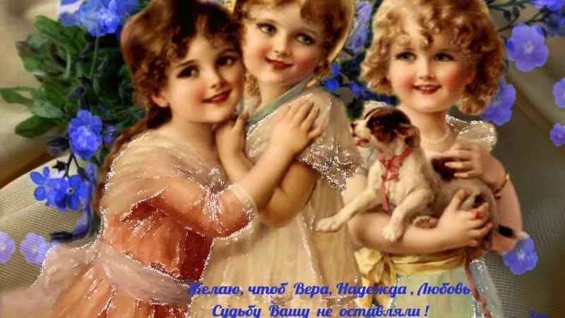 С праздником Веры Надежды Любви и матери их Софии