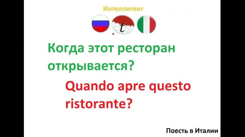 Когда этот ресторан открывается Разговорник итальянского языка Итальянский язык Обучение итальянскому