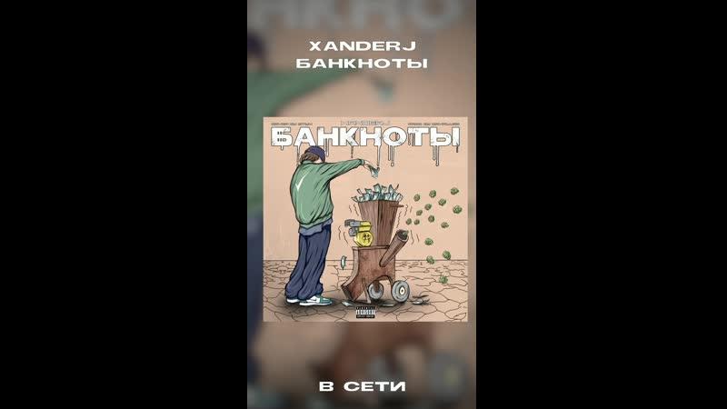 XANDERJ БАНКНОТЫ