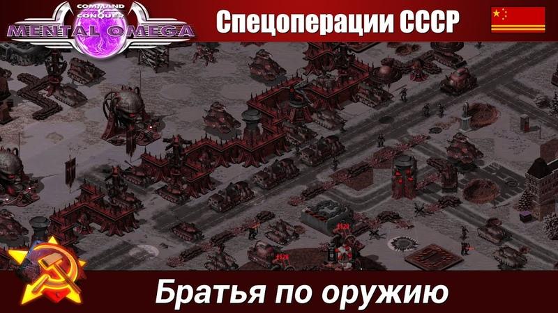 Прохождение Mental Omega 3 3 4 Спецоперации СССР Братья по оружию