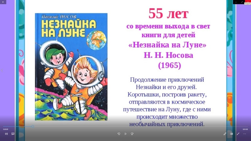 Видеоролик 55 лет со дня выхода в свет книги Незнайка на Луне Н Н Носова