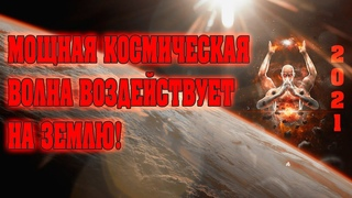 МОЩНАЯ КОСМИЧЕСКАЯ ВОЛНА ВОЗДЕЙСТВУЕТ НА ЗЕМЛЮ! | Абсолютный Ченнелинг