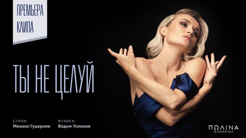 Полина Гагарина Ты не целуй Премьера клипа 2020