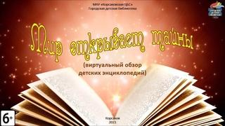 """Обзор  детских энциклопедий """"Мир открывает тайны"""""""