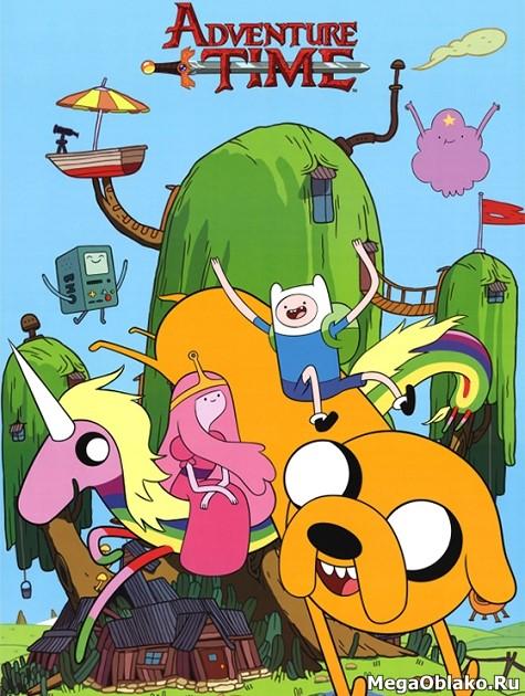 Время Приключений / Пора Приключений / Adventure Time / Сезон: 1-10 / Серии: 1-227 из 227 + спецвыпуск [2010-2017, WEB-DLRip]
