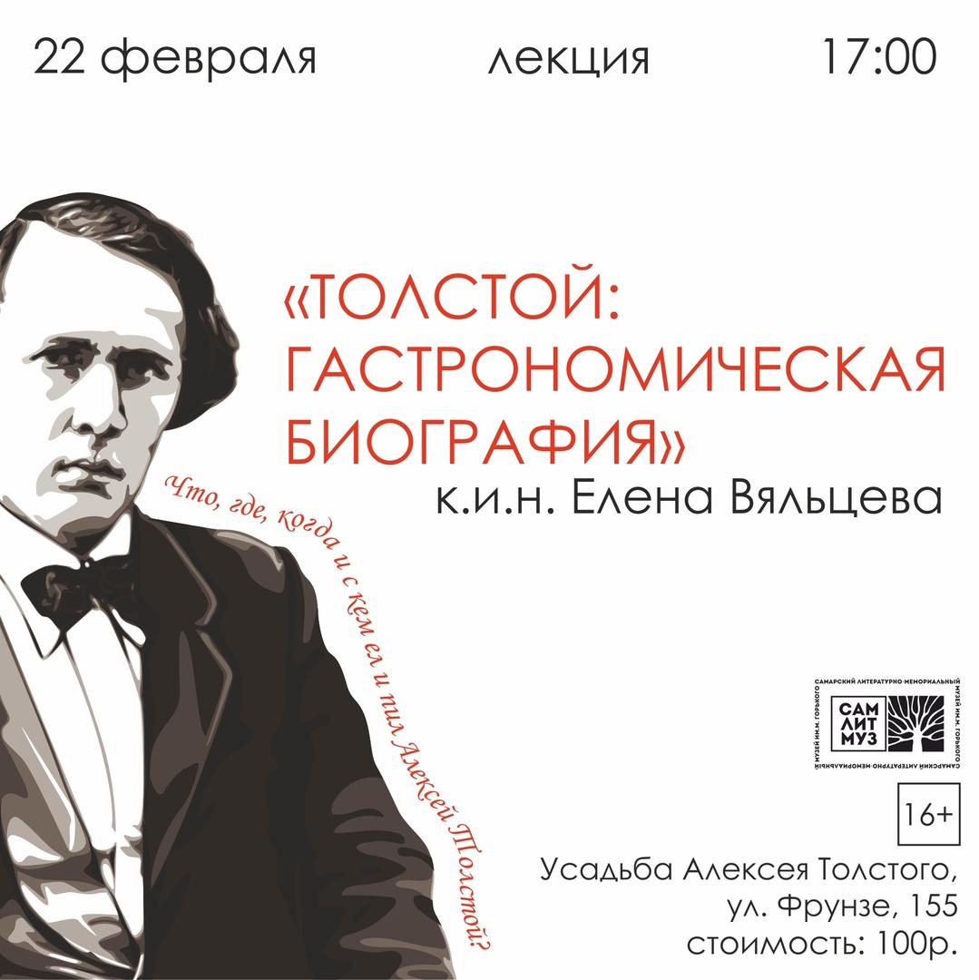 Афиша Самара Лекция «Толстой: гастрономическая биография»