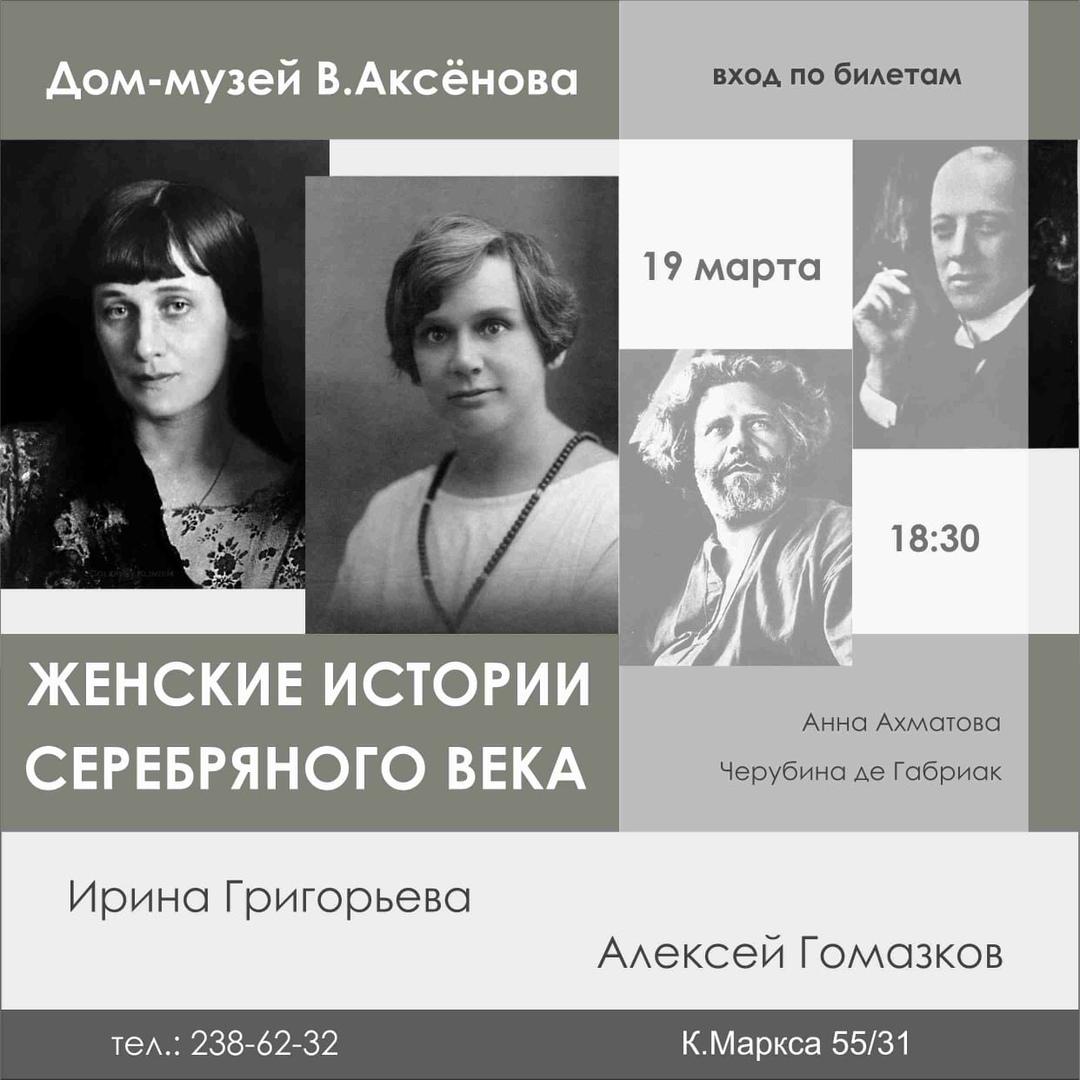Афиша Казань Женские истории Серебряного века