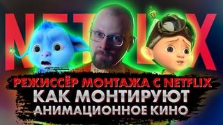Режиссёр монтажа с NETFLIX. Как монтируют анимационное кино