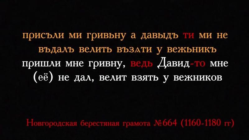 Чтение по древнерусски с произношением до 12 века