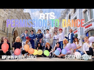 [K-POP IN PUBLIC,ONE TAKE]BTS(방탄소년단)-'Permission To Dance' Dance Cover by ESTET(에스테트) |RUSSIA,Moscow