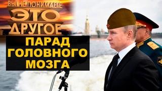 Парад для Путина, коррупция Володина и ЕР против морковки