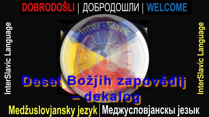 Deset Božjih zapovědij dekalog na Medžuslovjanskom jezyku │ Decalogue Ten Commandments of God