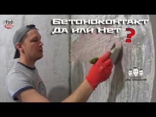 Как правильно наносить бетоноконтакт