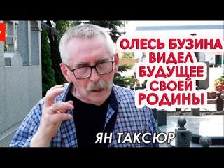 """Враги Украины узнавали себя в текстах Бузины и """"заказали"""" Олеся. Ян Таксюр"""