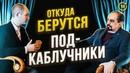 Откуда берутся подкаблучники / исторические предпосылки аленизма в России