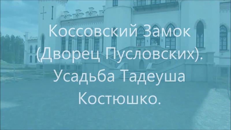 Коссовский Замок Дворец Пусловских в Коссово Усадьба Тадеуша Костюшко