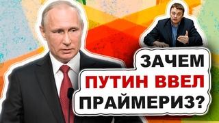 Зачем Путин ввел Праймериз?