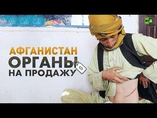Торговля человеческими органами. Чёрный рынок Афганистана