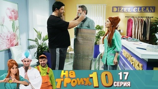 ▶️ На Троих 10 сезон 17 серия🔥 Юмористический сериал от Дизель Студио   Угар и Приколы 2021