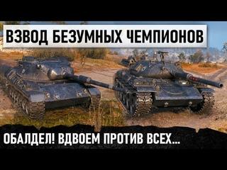 ВЗВОД ЧЕМПИОНОВ ИЗ ЕВРОПЫ! Вот что могут всего 2 танка против всей команды! stb 1 и leopard 1 и wot