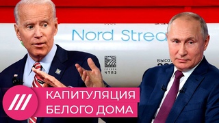 Как Байден проиграл Путину битву за «Северный поток-2»