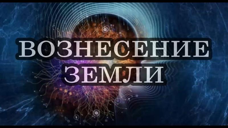 Вознесение Земли трансформация человечества на две параллельные реальности